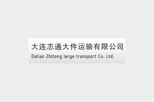 Dalian Zhitong large transport Co., Ltd.